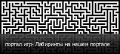 портал игр- Лабиринты на нашем портале