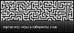 портал игр- игры в лабиринты у нас