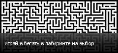 играй в бегать в лабиринте на выбор