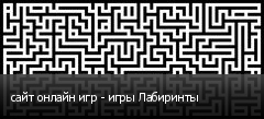 сайт онлайн игр - игры Лабиринты