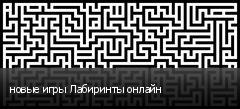 новые игры Лабиринты онлайн