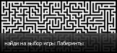 найди на выбор игры Лабиринты