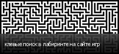 клевые поиск в лабиринте на сайте игр