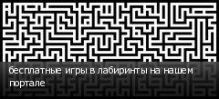 бесплатные игры в лабиринты на нашем портале