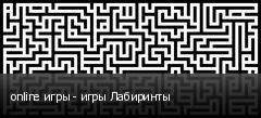 online игры - игры Лабиринты