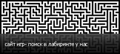 сайт игр- поиск в лабиринте у нас