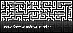 новые бегать в лабиринте online