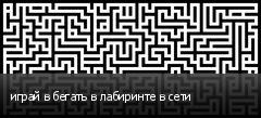 играй в бегать в лабиринте в сети
