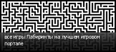 все игры Лабиринты на лучшем игровом портале