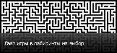 flash игры в лабиринты на выбор