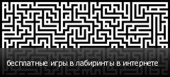 бесплатные игры в лабиринты в интернете