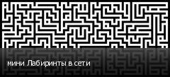 мини Лабиринты в сети