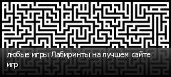 любые игры Лабиринты на лучшем сайте игр