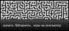 скачать Лабиринты , игры на компьютер