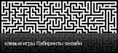 клевые игры Лабиринты онлайн