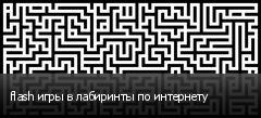 flash игры в лабиринты по интернету