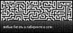 любые бегать в лабиринте в сети