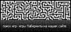 поиск игр- игры Лабиринты на нашем сайте