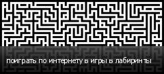 поиграть по интернету в игры в лабиринты