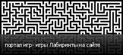 портал игр- игры Лабиринты на сайте