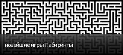 новейшие игры Лабиринты