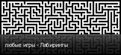 любые игры - Лабиринты