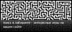 поиск в лабиринте - интересные игры на нашем сайте