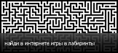 найди в интернете игры в лабиринты