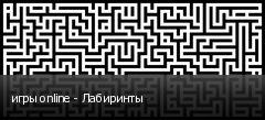 игры online - Лабиринты