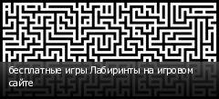 бесплатные игры Лабиринты на игровом сайте