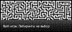 flash игры Лабиринты на выбор