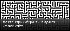 топ игр- игры Лабиринты на лучшем игровом сайте