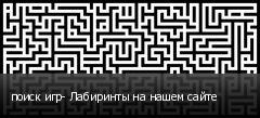 поиск игр- Лабиринты на нашем сайте