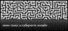 мини поиск в лабиринте онлайн
