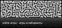 online игры - игры в лабиринты