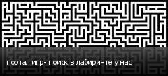 портал игр- поиск в лабиринте у нас
