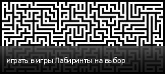 играть в игры Лабиринты на выбор
