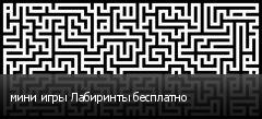 мини игры Лабиринты бесплатно