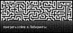 поиграть online в Лабиринты