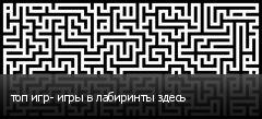 топ игр- игры в лабиринты здесь