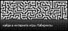 найди в интернете игры Лабиринты