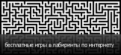 бесплатные игры в лабиринты по интернету
