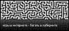 игры в интернете - бегать в лабиринте