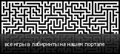 все игры в лабиринты на нашем портале
