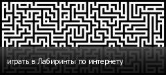 играть в Лабиринты по интернету