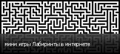 мини игры Лабиринты в интернете