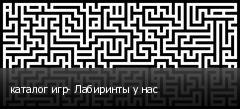 каталог игр- Лабиринты у нас
