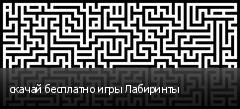 скачай бесплатно игры Лабиринты