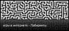 игры в интернете - Лабиринты