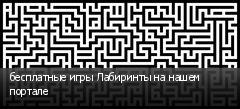 бесплатные игры Лабиринты на нашем портале
